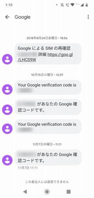 googleからのsms履歴